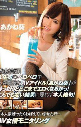 DVAJ-234 AV Actress Monitoring [thorough Verification] First Of Innocent AV Idol