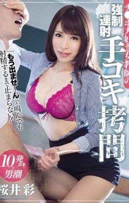 MIAE-083 Ji Po Love Female Teacher's Forced Sequential Tactics Torture Sakurai Aya