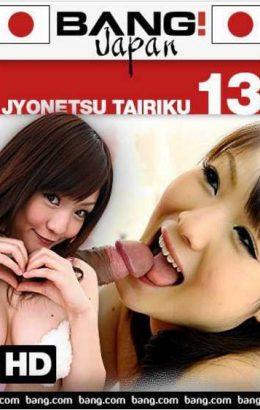 Jyonetsu Tairiku 13