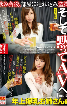 AKID-039 Girls' University Student Limited Drinking Party, Brought To The Room Voyeurism