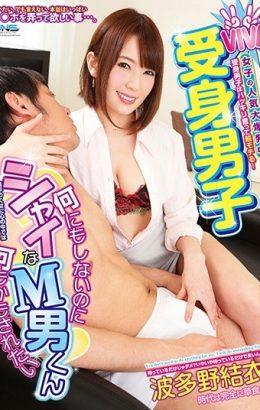 GXAZ-103 VIVA Passive Men I Want Everything Though I Do Nothing Anything Shy M Man Kun Hatano Yui