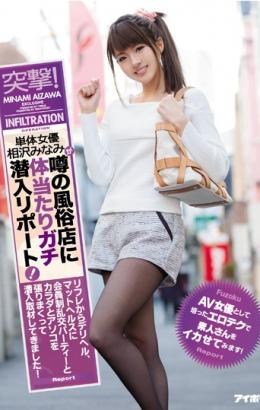 IPZ-979 Charge!A Single Actress Aizawa Minami Reports A Gossip Sneak Into Body Rascal Shops