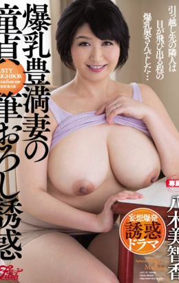 JUFD-751 Exploding Breasts Wife