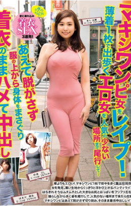 KAGP-009 Rape A Maxi Dress Woman!Tail Erotic Woman Who Goes Out With A Single Piece Of Light Cloth