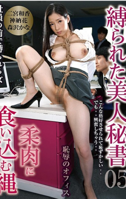 KUSR-031 Bounded Beauty Secretary 05 Shameful Office