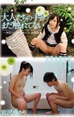 LOVE-366 The Hands Of Adults Have Not Touched Yet ~ Innocent Bokuban Yuugi – Yukari Miyazawa