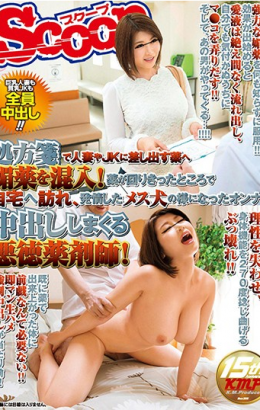 SCOP-446 Mixed Aphrodisiac In Medicine To Give To Married Woman Or JK In Prescription!