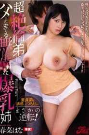JUFD-783 I Intended To Seduce The Virgin Brother … It Is A Reversal Of The Truth!Unprotected Breast-fed