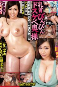 KATU-035 Nipple Bottle Doskebe Madamu Muchchi Body's Flesh Lady With A Nanpa Orgy
