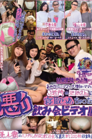 """KUNK-066 """"The Gap That Children Went To The Forest School …"""" Ayaka's Mama And Taiki's Mama"""