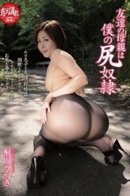 ARWA-007 My friend's mother is Satsuki Kurioka, my ass slave