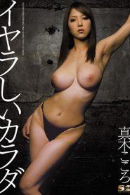 SOE-690 Kokoro Maki – If Your Obscene Perfect Body