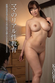 GVG-535 Mama's Realistic Education KAORI