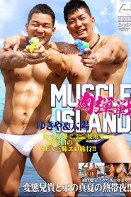 KERO-121 Muscle Island