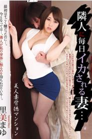 TAMA-019 Beautiful Wife Sukuto Apartment Wife Everyday Everyday By Neighbor