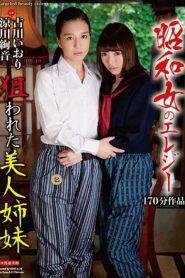 AVOP-353 Showa women's elegy aimed beauty sisters