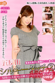 ARMQ-009 Gotanda Silky Touch 2 ~ M Men-kun's Only Favorite Sisters Are Enrolled