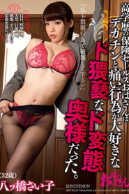 DDOB-012 A Highly Educated Insurance Sales Aunt Was A Deadly Deformed Wife