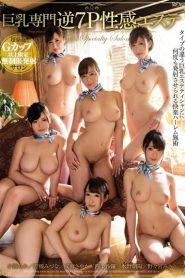 Big Tits Specialization Reverse 7 Way Erotic Spa