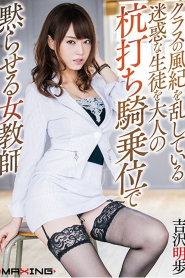 MXGS-986 Akiho Yoshizawa, A Female Teacher Who Silences Annoying Students