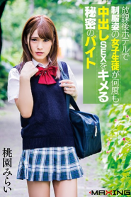 MXGS-989 A Girl Student In School Uniform At School After School Repeatedly