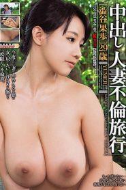 MCSR-273 Shibuya Kaho – Cream Crew Murder Adultery Travel Shibuya Kaho