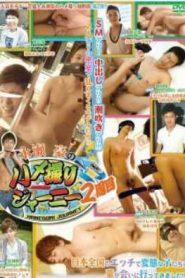 ACSM-278 Nagase Gou Hamedori Journey 2