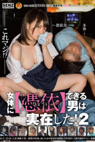 SDDE-516 This Is Serious! What?A Man Who Can [possess] In A Woman Actually Existed!2