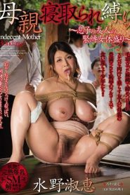 JUX-699 Mother is tied up tied up Son's friend's bondage ladies body Mizuno Shukue tied big tits madonna milf madonna (Madonna)