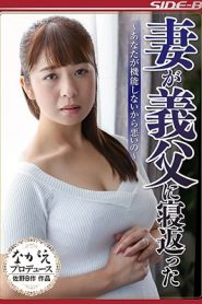 NSPS-657 Onoue Wakaba – My Wife Decided To Fuck Her Father-In-Law It's Your