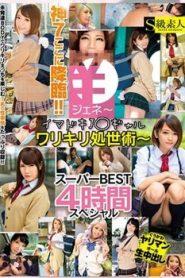 SABA-373 ¥ Geni ~ Imadoki J ○ Gal Warikiri Era – Super BEST 4 Hour Special