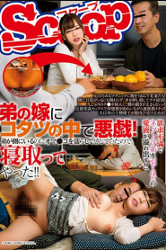 SCOP-492 Mischief In The Kotatsu To The Brother's Wife!