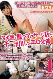 OKAX-322 4 Hours Of Erotic Negotiations With Outdoor Tea Ceremony At Healthy Massage Store