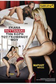 Sirina I Made My Boyfriend's Daughter Slut Greek Porn