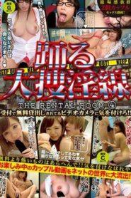 MCT-025 The Dancing Majutsu Line THE RENTAL ROOM 4