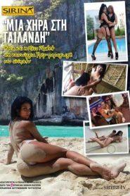 Sirina A Widow In Thailand
