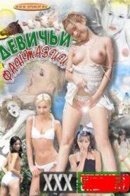 Farmgirls Fantasies