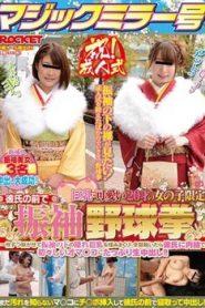 RCTD-070 Magic Mirror Number Festival!Adult Ceremony Big Tits
