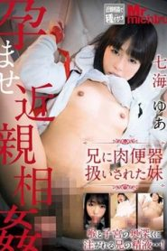 MIST-200 Younger Sister Nanami Yu Treated Meat Urinalate