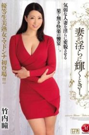 JUY-363 Honor Student Beauty Mature · Madonna First Appearance!