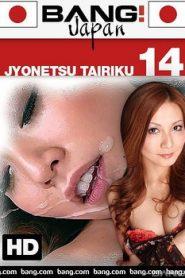 Jyonetsu Tairiku 14