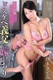 VENU-764 Satori Suzuki Is The Married Cousin Of Mr. Doskebe Father