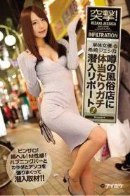 IPX-107 Charge!A Single Actress Yoshikazu Jeshika Reports Sick Infiltration