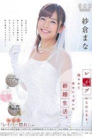 STAR-904 A Newly Married Life That Is Gentle And Happy
