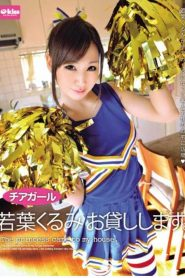 EKDV-175 The Walnut Lend You Wakaba Cheerleader.