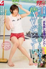 NNPJ-156 Unprecedented! ?Chi ● Nampa At Po Bare Naked!Moe-chan 19-year-old
