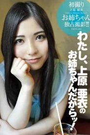 YMDD-054 It's Nicely Sister Edition I, Uehara Ai!The Monopoly Shooting