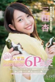 STAR-865 SODstar Mitsuda Ann ALL Facial Cumshot!Large Family Incest Incorrect