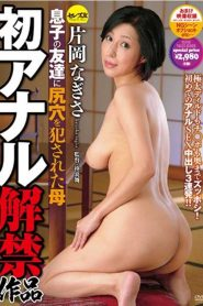 CESD-501 First Anal Banned Work Haha Kataoka Nanzasa Who Was Fucked By Her Son's Friend