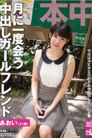 HND-140 Girlfriend HakuSakiAoi Cum To Meet Once A Month